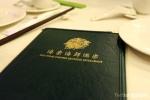 Hoi Tong - Menu